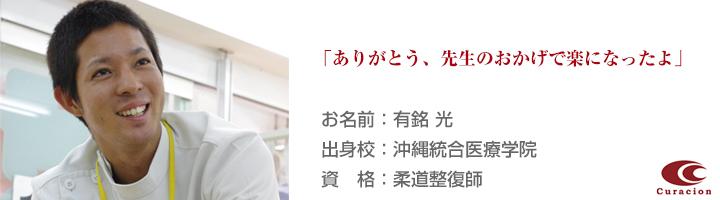 有銘 光 /沖縄統合医療学院 柔道整復師