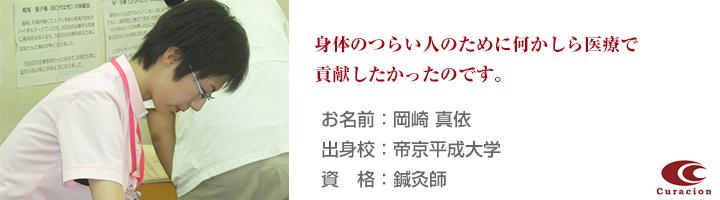 岡崎 真依 / 帝京平成大学 鍼灸師