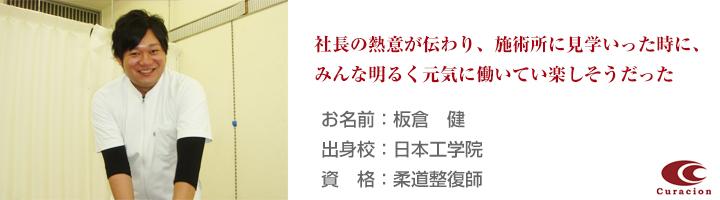 板倉 健 / 日本工学院 柔道整復師