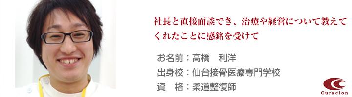 高橋 利洋 / 仙台接骨医療専門学校 柔道整復師