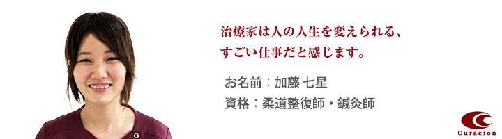 加藤七星先生 / 柔道整復師・鍼灸師-3年目