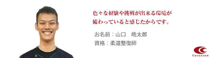 山口 皓太郎先生 / 柔道整復師-3年目