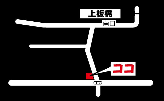 上板橋駅前接骨院の地図