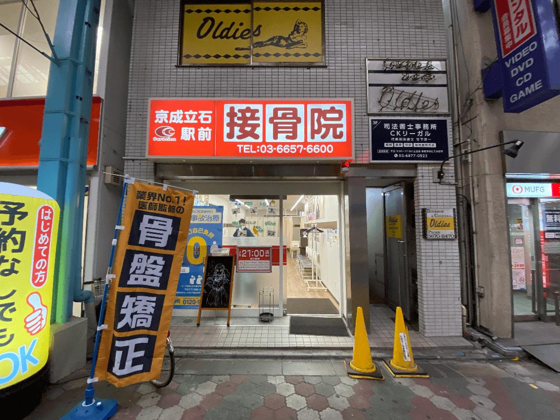 京成立石駅前接骨院です
