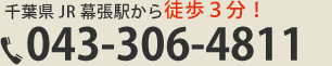 千葉県JR幕張駅から徒歩3分、043-306-4811