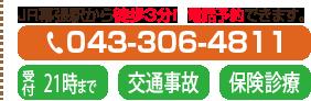 JR幕張駅から徒歩3分