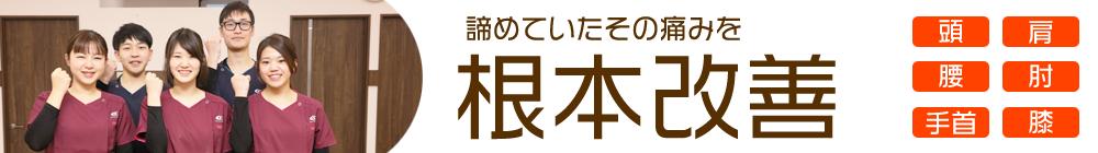 茂原駅前整骨院ブログ