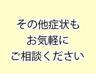 佐倉大崎台接骨院のメニュー
